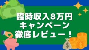 大谷健の臨時収入8万円キャンペーンで稼ぐことはできるのか?口コミ・評判を徹底レビュー!
