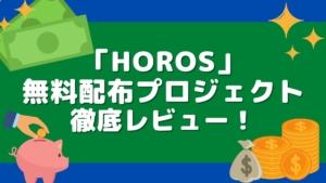 上場確定極秘コイン「Horos」無料配布プロジェクトで稼ぐことはできるのか?スマホ1台で資産が180倍にな...